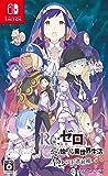 Re:ゼロから始める異世界生活 偽りの王選候補 -Switch (【予約特典】オリジナル・サウンドトラック 同梱)