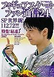 フィギュアスケートファン通信24 (メディアックスMOOK)