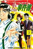 金田一少年の事件簿外伝 犯人たちの事件簿(3) (週刊少年マガジンコミックス)