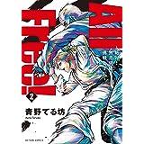 All Free! 絶対! 無差別級挑戦女子伝(2) (アクションコミックス)