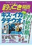 釣りどき関西(12) (ルアーマガジンソルト増刊2019年10月号)