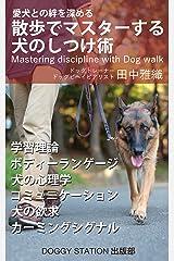 散歩でマスターする犬のしつけ術: 愛犬とより強い絆を築くために (DOGGY STATION出版部) Kindle版