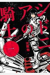 シドニアの騎士(1) (アフタヌーンコミックス) Kindle版
