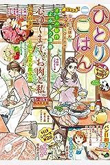 ひとりごはん やっぱりお肉♪ (ぐる漫) Kindle版