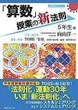 「算数」授業の新法則 〜5年生編〜 (授業の新法則化シリーズ)