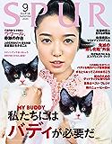 SPUR (シュプール) 2020年9月号 [雑誌]