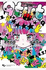 qtμt キューティーミューティー 2巻 (LINEコミックス) Kindle版