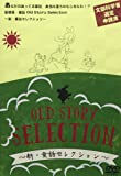 Old Story Selection ~新・童話セレクション~ [DVD]