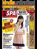 別冊SPA! 30~40代年収の限界を超えろ!読本[ムック] (別冊SPA!)