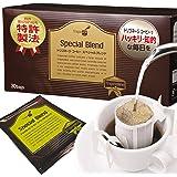 トリゴネージコーヒー スペシャルブレンド 知的栄養成分 トリゴネリン入り ドリップバッグ 10g × 30袋