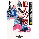 町奉行内与力奮闘記二 他人の懐 (幻冬舎時代小説文庫)