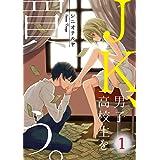 【フルカラー】JK、男子高校生を買う。(1) (CocoCheek)