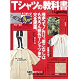 別冊Lightning Vol.233 Tシャツの教科書 (エイムック 4675 別冊Lightning vol. 233)