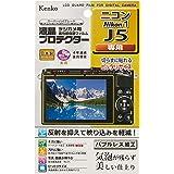 Kenko 液晶保護フィルム 液晶プロテクター Nikon Nikon1 J5用 KLP-NJ5