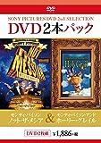 DVD2枚パック  モンティ・パイソン ノット・ザ・メシア/モンティ・パイソン・アンド・ホーリー・グレイル(1枚組)