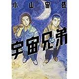 宇宙兄弟(38) (モーニングコミックス)