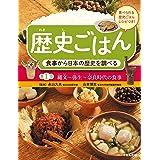 食事から日本の歴史を調べる 縄文~弥生~奈良時代の食事 (第1巻)