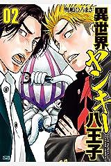 異世界ヤンキー八王子 : 2 (アクションコミックス) Kindle版
