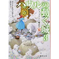 チャーメインと魔法の家: ハウルの動く城 3 (徳間文庫)