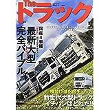 The トラック 最新大型トラック完全バイブル (別冊ベストカー)