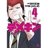 デメキン 4 (ヤングチャンピオンコミックス)