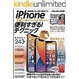 iPhone 12 Pro/12 Pro Max/12/12 mini便利すぎる! テクニック