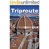 Trip Route 5.1 イタリア編 2019: ガイドブック