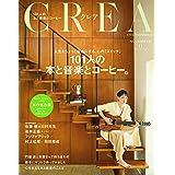 CREA 11月号 (101人の本と音楽とコーヒー。)