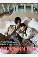 VOGUE JAPAN (ヴォーグジャパン) 2019年12月号 雑誌