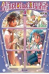 傭兵団の料理番 4 (ヒーロー文庫) Kindle版