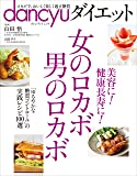 dancyuダイエット 女のロカボ 男のロカボ (プレジデントムック)