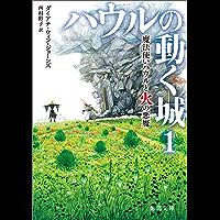 ハウルの動く城 1 魔法使いハウルと火の悪魔 (徳間文庫)