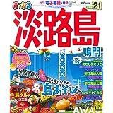 まっぷる 淡路島 鳴門'21 (まっぷるマガジン)