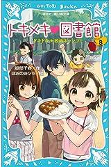 トキメキ 図書館 PART8 -ドキドキ★校内キャンプ!- (講談社青い鳥文庫) Kindle版
