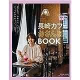長崎カフェおさんぽBOOK (長崎カフェブック)