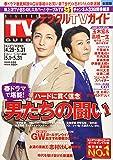 デジタルTVガイド 2020年 06 月号 [雑誌]