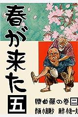 春が来た 5 臍曲藤の巻【二】 Kindle版