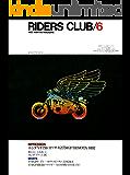 RIDERS CLUB (ライダースクラブ)1982年6月号 No.48[雑誌]