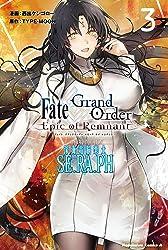 Fate/Grand Order ‐Epic of Remnant‐ 亜種特異点EX 深海電脳楽土 SE.RA.PH (3) (角川コミックス・エース)