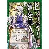ドラゴン、家を買う。 4巻 (ブレイドコミックス)