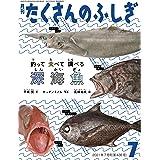 釣って 食べて 調べる 深海魚 (月刊たくさんのふしぎ2021年7月号)