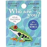 ハマナカ Who are You? フーアーユー ワッペン アカメアマガエル H459-060