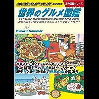 W07 世界のグルメ図鑑 116の国と地域の名物料理を食の雑学とともに解説 本場の味を日本で体験できるレストランガイド付…