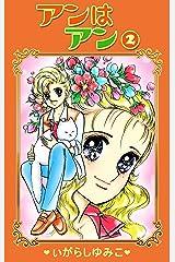 アンはアン(2) Kindle版