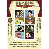 世界名作劇場感動の最終回! 名作7選 DVD BOOK (<DVD>)