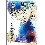 マンガに、編集って必要ですか? 3巻(完): バンチコミックス