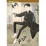 雨柳堂夢咄(17) (Nemuki+コミックス)
