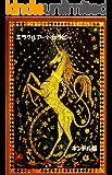 ミラクルアートセラピー キンドル版: アートセラピー辞典 (人文・思想)