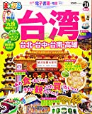まっぷる 台湾'21 (マップルマガジン 海外)