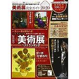 【完全ガイドシリーズ263】美術展完全ガイド2020 (100%ムックシリーズ)